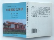 The first volume of the 10th edition of the Dabu Lam Clan Genealogical Table......